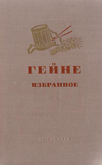 Гейне Генрих Гейне. Избранное генрих гейне гейне избранные произведения