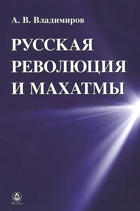 цена на А. В. Владимиров Русская революция и Махатмы
