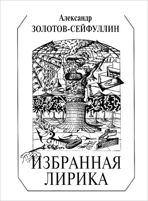 Александр Золотов-Сейфуллин Избранная лирика