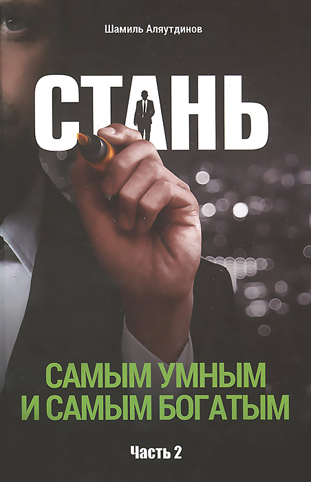 Шамиль Аляутдинов Стань самым умным и самым богатым. Часть 2