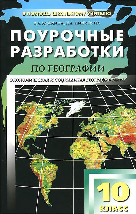 география 10-11 класс максаковский скачать pdf
