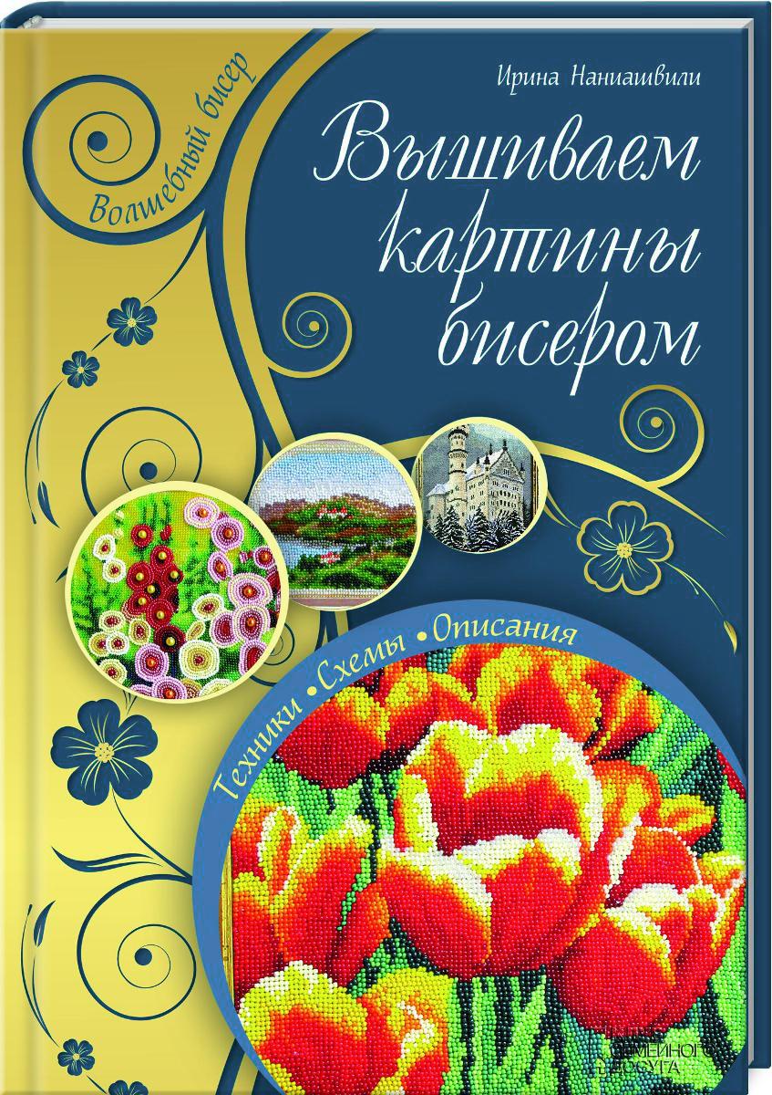 Ирина Наниашвили Вышиваем картины бисером цена