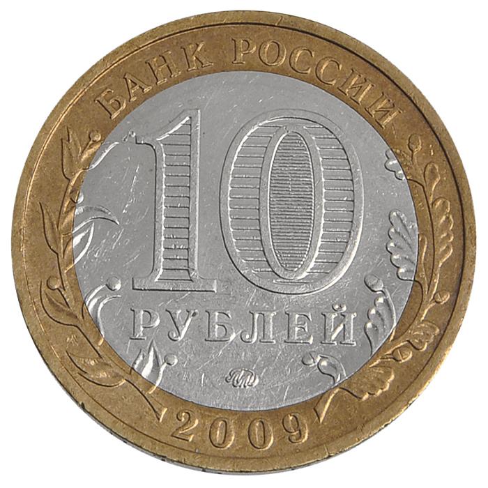 Монета номиналом 10 рублей Выборг. ММД. Россия, 2009 год авиакомпания выборг