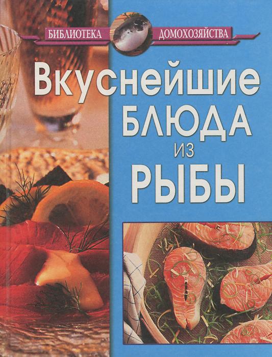 Вкуснейшие блюда из рыбы качурина т приготовление блюд из рыбы учебное пособие