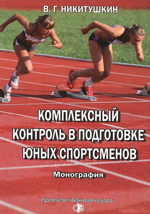 В. Г. Никитушкин Комплексный контроль в подготовке юных спортсменов л к серова управление подготовкой спортсменов в настольном теннисе