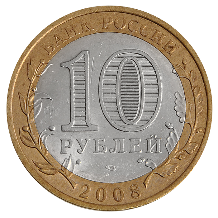 Монета номиналом 10 рублей Приозерск. СПМД. Россия, 2008 год монета номиналом 10 рублей азов биметалл спмд россия 2008 год