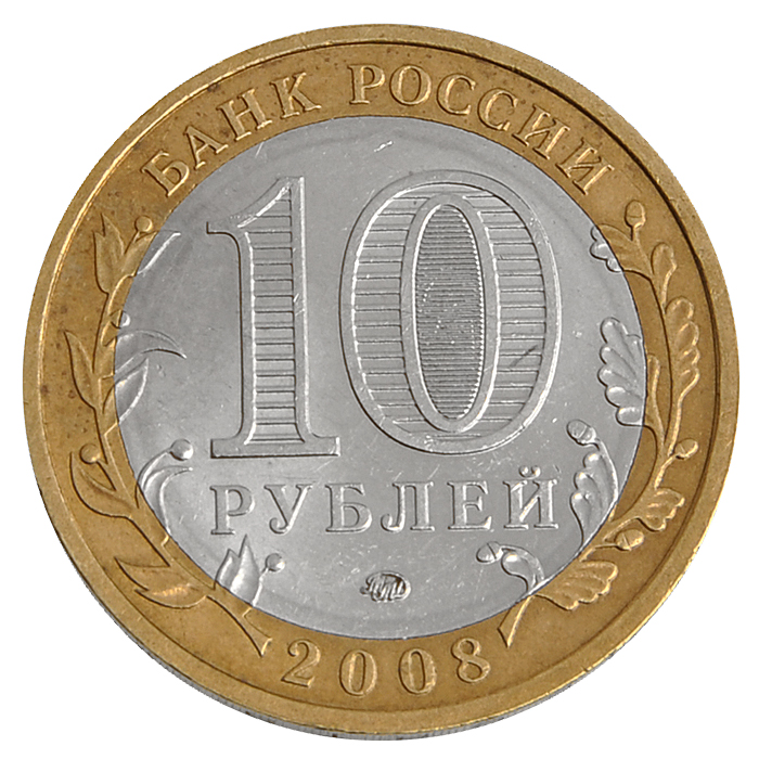 Монета номиналом 10 рублей Приозерск. Биметалл. ММД. Россия, 2008 год монета номиналом 10 рублей азов биметалл спмд россия 2008 год