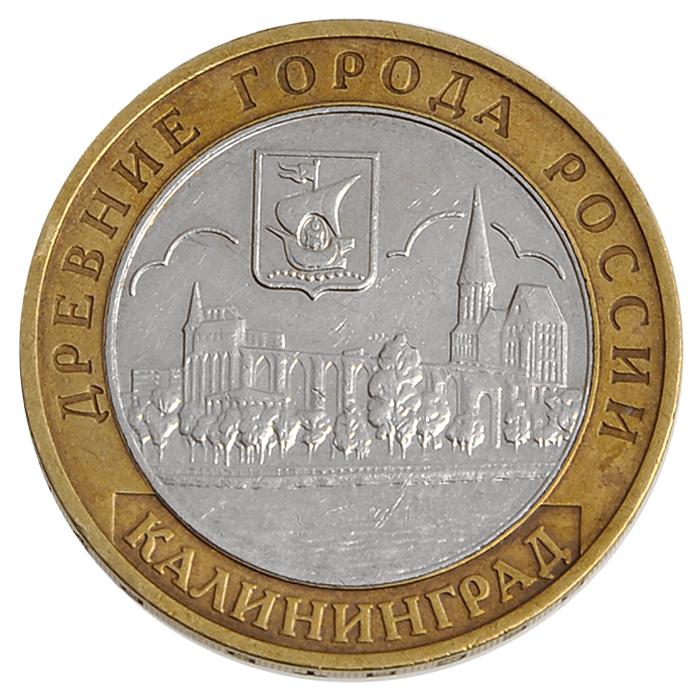 Монета номиналом 10 рублей Калининград. ММД. Россия, 2005 год монета номиналом 10 рублей мценск ммд россия 2005 год