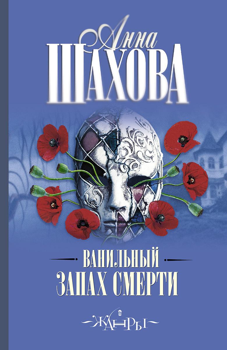 Анна Шахова Ванильный запах смерти