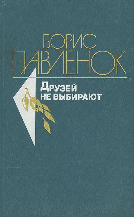 Борис Павленок Друзей не выбирают