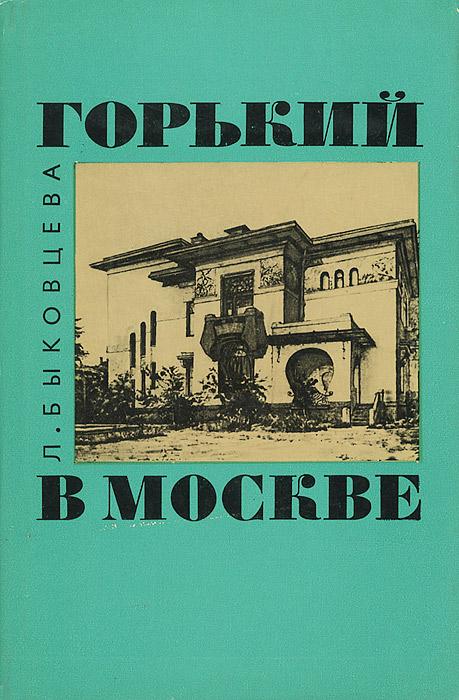 Л. Быковцева Горький в Москве азимак цена в москве