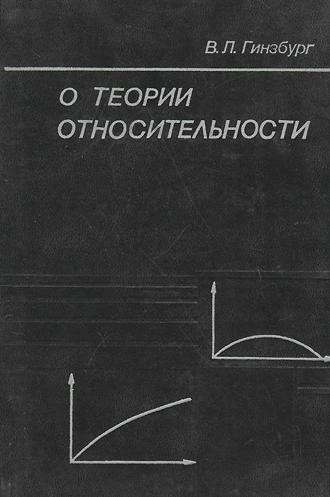 купить В. Л. Гинзбург О теории относительности по цене 400 рублей