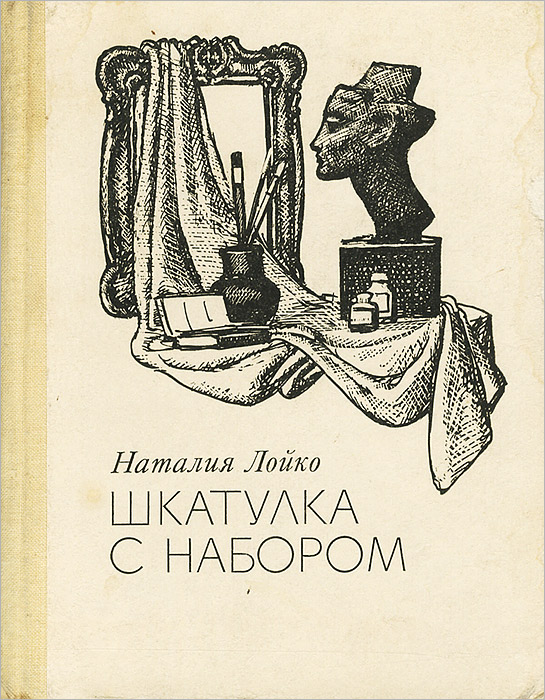 Наталия Лойко Шкатулка с набором