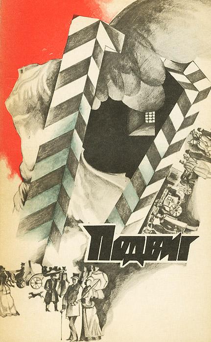В. Осипов Подвиг, №6, 1976