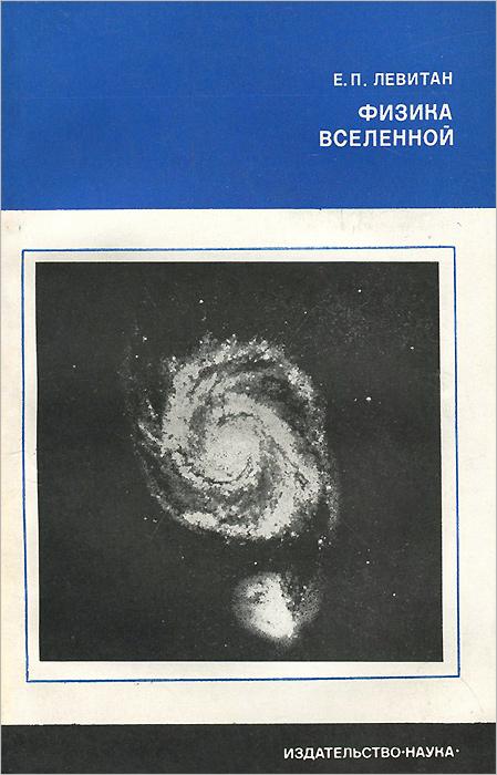 Е. П. Левитан Физика вселенной