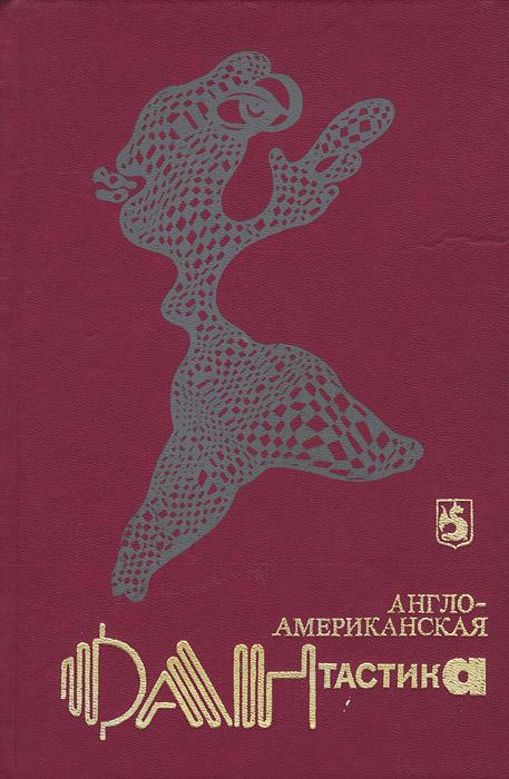Альфред Элтон Ван Вогт,Майкл Муркок,Урсула Кребер Ле Гуин Англо-американская фантастика. В четырех томах. Том 1 ле гуин урсула прозрение