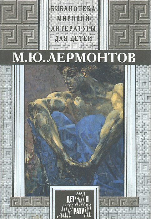 М. Ю. Лермонтов М. Ю. Лермонтов. Избранные сочинения лермонтов м ю м ю лермонтов проза