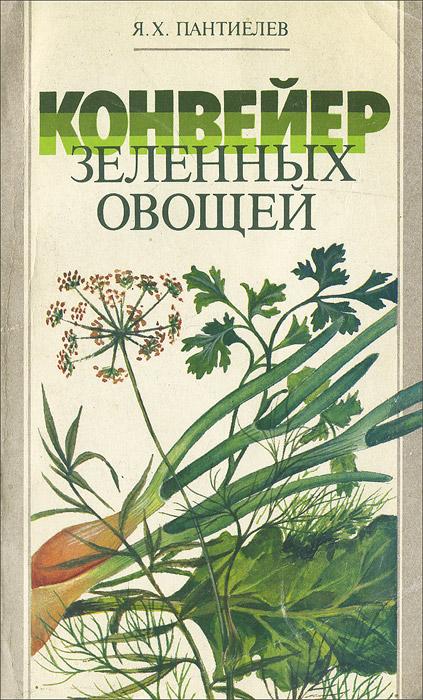 Конвейер зеленых овощей пантиелев конвейер i образный