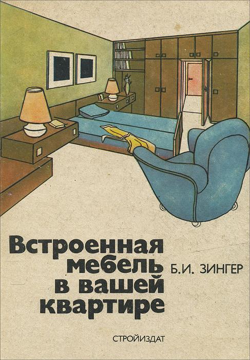 Б. И. Зингер Встроенная мебель в вашей квартире мебель для прихожей