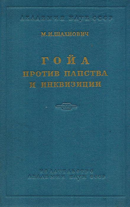 М. И. Шахнович Гойа против папства и инквизиции книга о художнике тимоее неффе