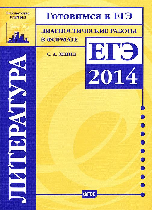 С. А. Зинин Литература. Диагностические работы в формате ЕГЭ 2014