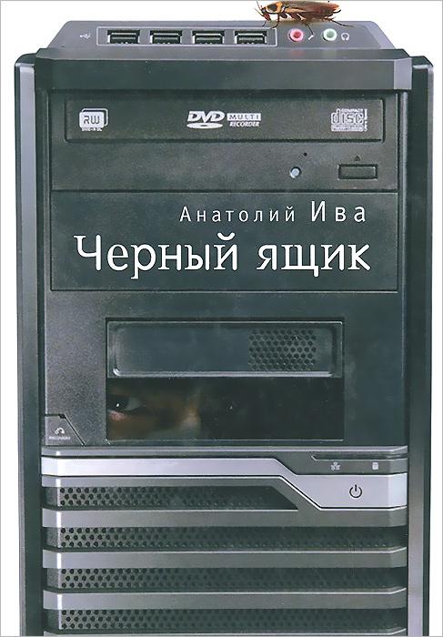 Анатолий Ива Черный ящик