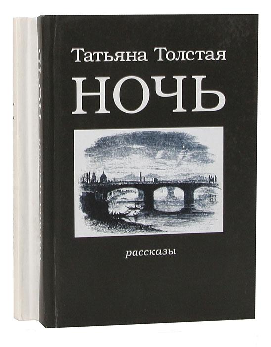 Татьяна Толстая День. Ночь (комплект из 2 книг)
