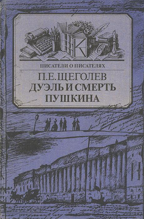 П. Е. Щеголев Дуэль и смерть Пушкина