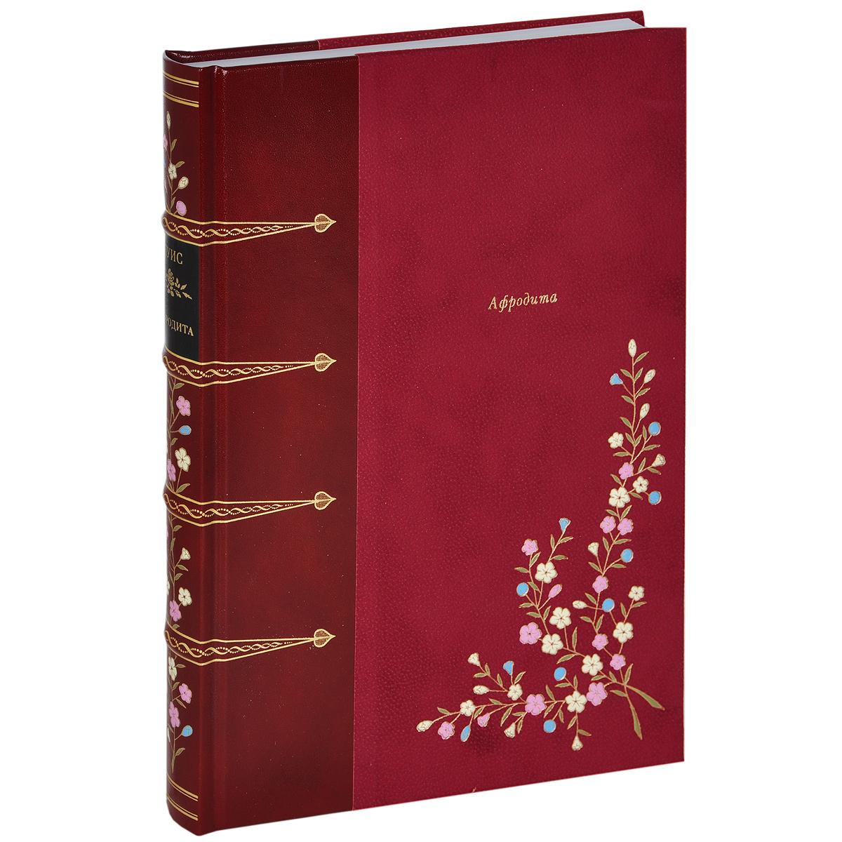 Пьер Луис Афродита (подарочное издание)