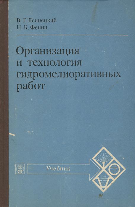 В. Г. Ясинецкий, Н. К. Фенин Организация и технология гидромелиоративных работ а ю михайлов технология и организация строительства практикум