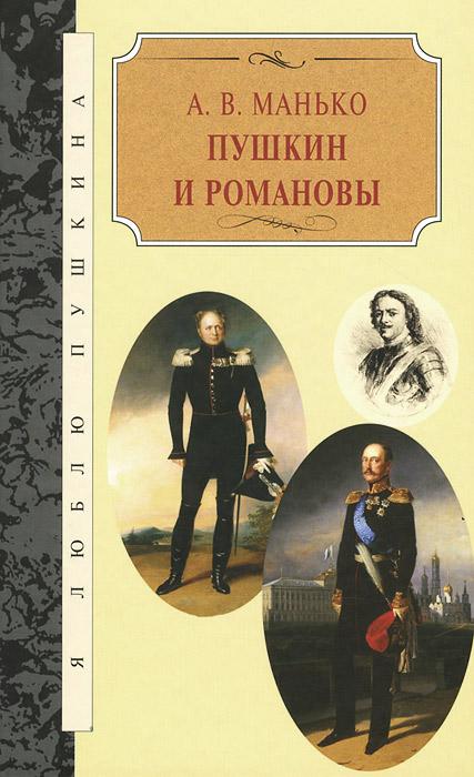 А. В. Манько Пушкин и Романовы