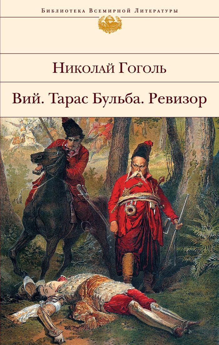 Николай Гоголь Вий. Тарас Бульба. Ревизор