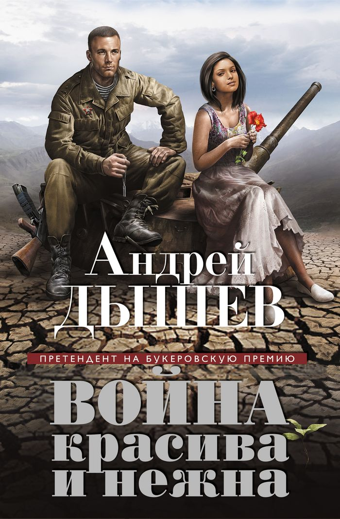 Андрей Дышев Война красива и нежна