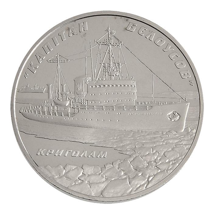 Монета номиналом 5 гривен Ледокол Капитан Белоусов. Нейзильбер. Украина, 2004 год монета номиналом 2 гривны михайло дерегус нейзильбер украина 2004 год