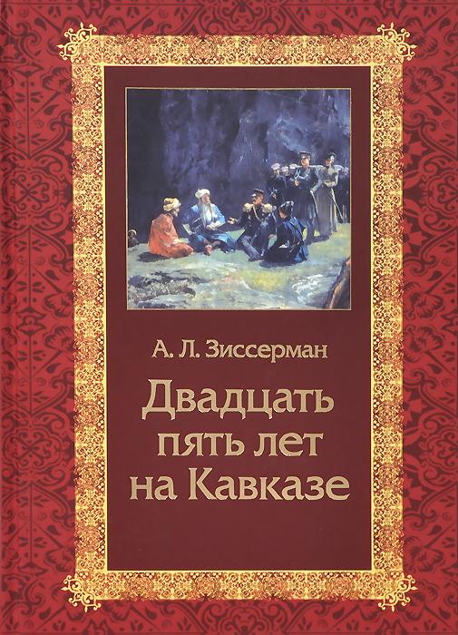 А. Л. Зиссерман Двадцать пять лет на Кавказе (1842-1867)