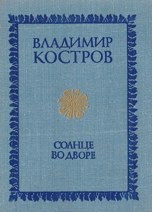Владимир Костров Солнце во дворе