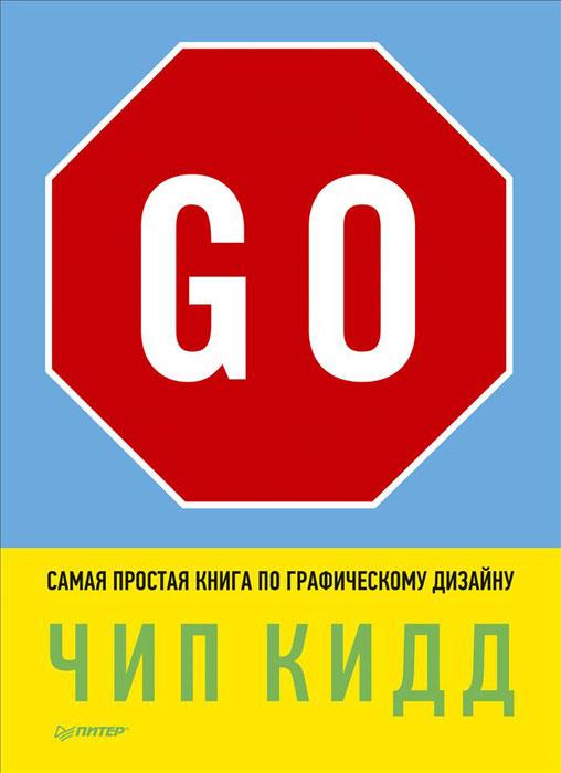 Чип Кидд Go! Самая простая книга по графическому дизайну