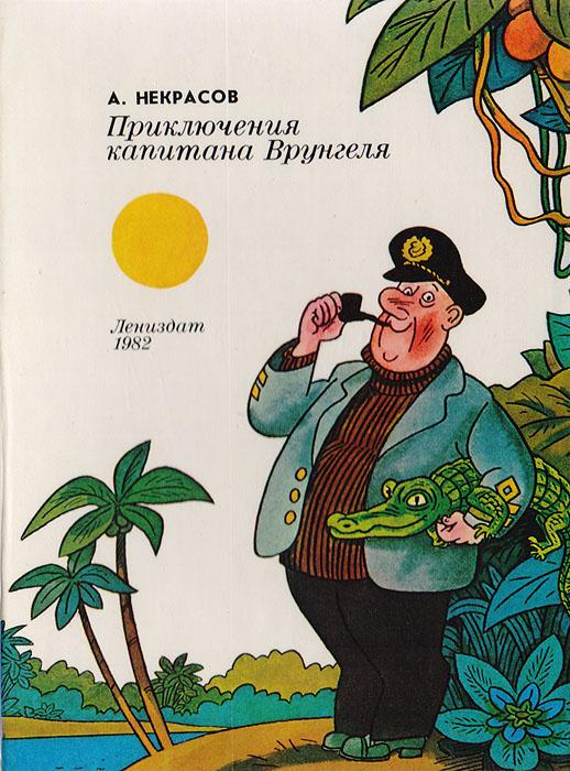 А . Некрасов Приключения капитана Врунгеля