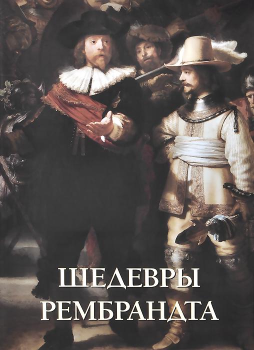 Юрий Астахов Шедевры Рембрандта эпоха рембрандта и вермеера шедевры лейденской коллекции