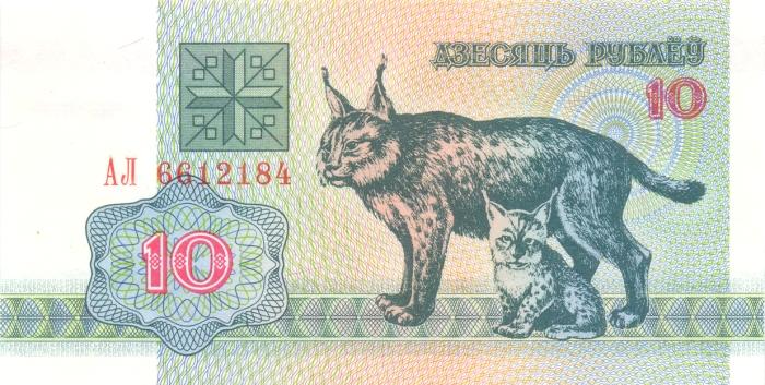 Банкнота номиналом 10 рублей. Республика Беларусь. 1992 год