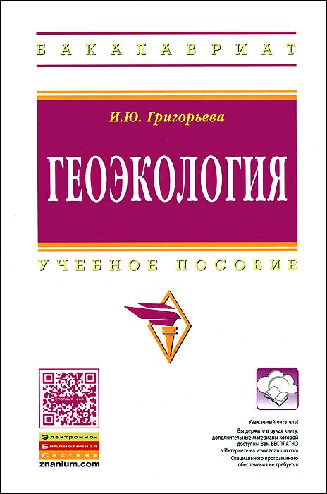 И. Ю. Григорьева Геоэкология. Учебное пособие
