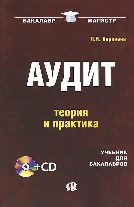 Л. И. Воронина Аудит. Теория и практика. Учебник (+CD) воронина л аудит теория и практика учебник для бакалавров 3 е издание переработанное cd