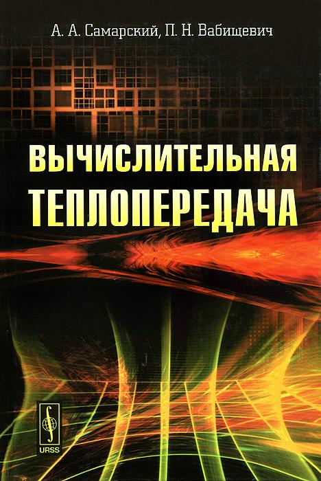 А. А. Самарский, П. Н. Вабищевич Вычислительная теплопередача а а самарский п н вабищевич вычислительная теплопередача
