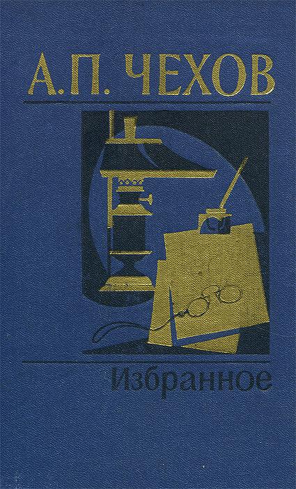 А. П. Чехов А. П. Чехов. Избранное а п чехов а п чехов в исполнении мастеров художественного слова аудиокнига mp3