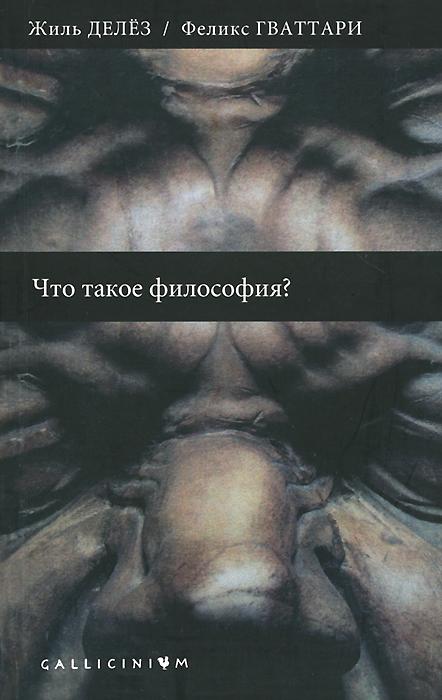 Жиль Делез, Феликс Гваттари Что такое философия? гладков м что такое композиция что такое ппр пн философия