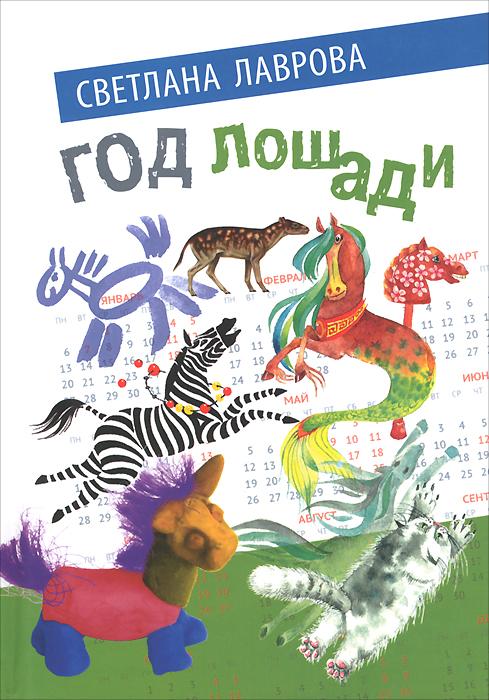 С. А. Лаврова Год лошади. Сказочные повести
