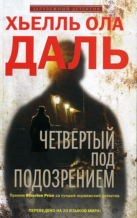 Хьелль Ола Даль Четвертый под подозрением даль хьелль ола четвертый под подозрением роман