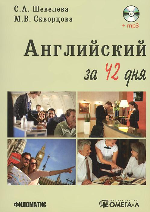 С. А. Шевелева, М. В. Скворцова Английский язык за 42 дня + CD