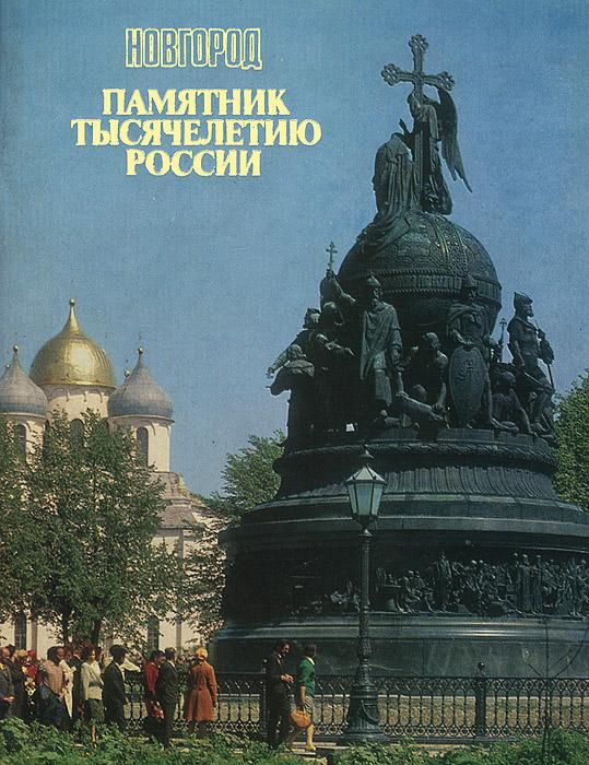 Новгород. Памятник тысячелетию России. А. Я. Басыров