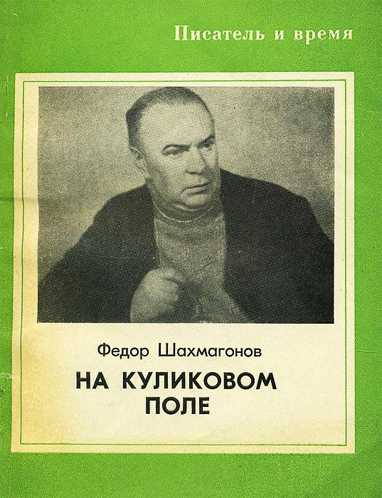 Федор Шахмагонов На Куликовом поле